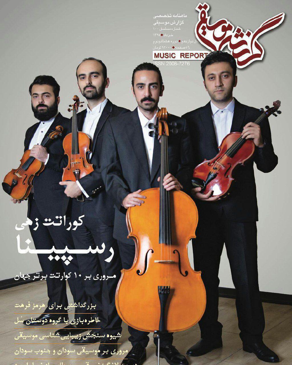مصاحبه گزارش موسیقی با آرش اسدنژاد، آرمین قضاتی و دانیال جورابچی